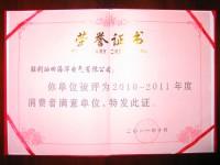 荣誉证书2010-2011年