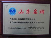 山东名牌,2011-2014年