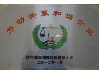 劳动关系和谐企业2012年