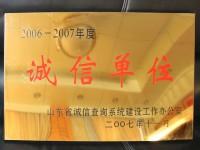 诚信单位2006-2007年