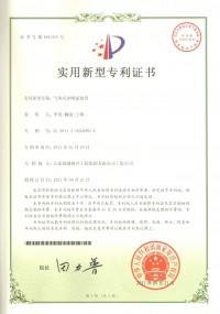 专利-平台加热计量撬块(2014年5月14日取得)
