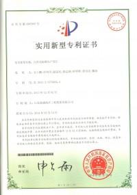专利-六井式标准生产管汇(2014年5月14日取得)