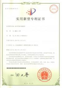 专利-海中管道补漏装置(2011年11月16日取得)